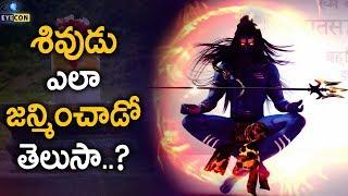 శివుడు ఎలా జన్మించాడో తెలుసా..? How Did Lord Shiva Born..? | Eyecon Facts