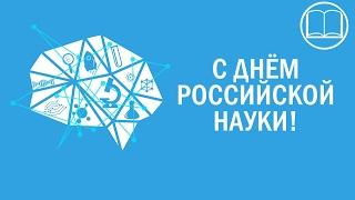 видео День российской науки: история и традиции праздника