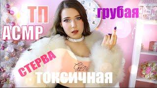 АСМР 2 Грубая Стервозная Подруга соберет тебя Ролевая Игра Примерка Макияж B tchy RP