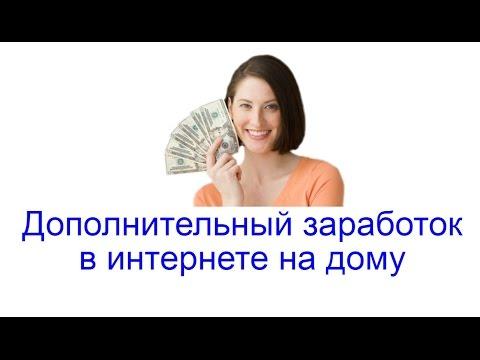 Заработок в интернете! Ответы на вопросы #3из YouTube · Длительность: 3 мин45 с