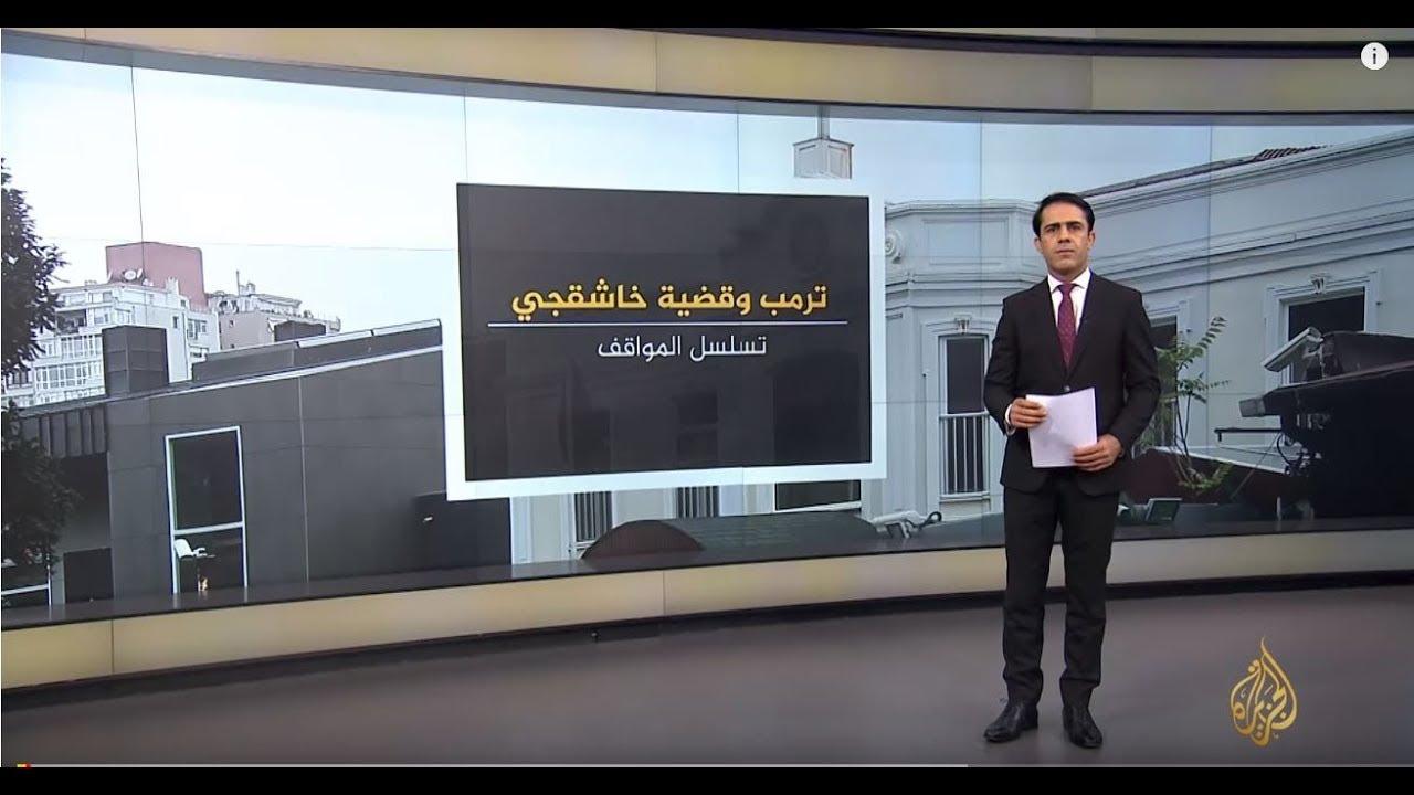 الجزيرة:تسلسل زمني لتصريحات ترامب بشأن اختفاء خاشقجي