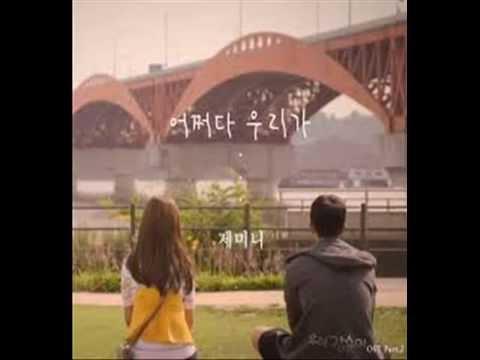 [Single] Gemini – Our Gab Soon OST Part.2