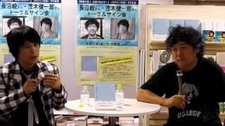 長沼毅さん・茂木健一郎さんトークイベント/MOKU出版『時空の旅人 辺境...