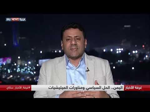 اليمن.. الحل السياسي ومناورات الميليشيات  - نشر قبل 10 ساعة