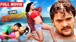 राजा इश्कबाज़ 2021 - Khesari Lal Yadav और Kajal Raghwani का सुपरहिट रोमांटिक फिल्म