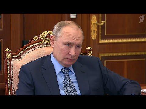 Владимир Путин в Кремле провел встречу с руководителем Росфинмониторинга Юрием Чиханчиным.