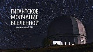 Гигантское молчание Вселенной. Фильм о САО РАН.
