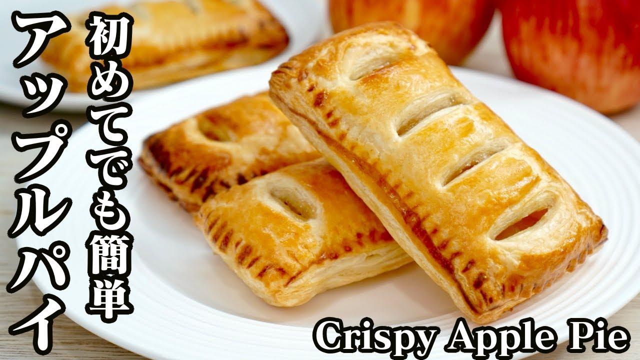 パイ 簡単 アップル