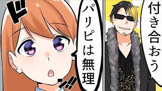 【漫画】恋愛対象にならないタイプ【マンガ動画】