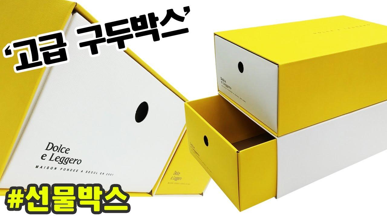 고급스러운 슬리브(서랍)형태의 선물박스 제작!