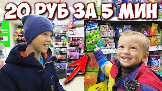 Kindergartner and Schoolboy at Fix Price! Manage to Spend Money Challenge