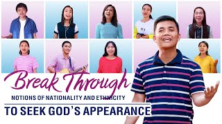 "Christian Music Video ""Break Through Notions of Nationality and Ethnicity to Seek God's Appearance"""