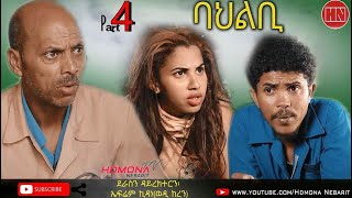HDMONA - Part 4 - ባህልቢ ብ ኤፍሬም ኪዳነ Bahlbi by Efrem Kidane (Wedi Keren) - New Eritrean Film 2019