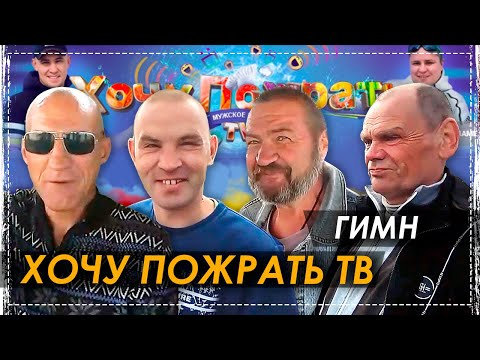 ГИМН - Хочу ПожратьTV
