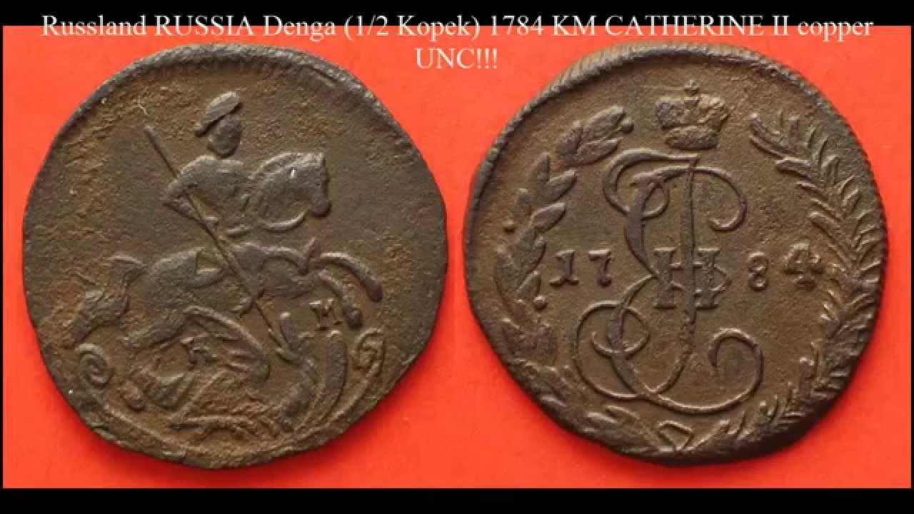 Монеты России Деньга 12 копейки Екатерина II Царская