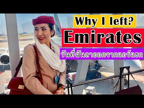 Follow me on my last flight with Emirates | วันที่ฉันลาออกจากแอร์เอมิเรตส์ Eng CC | FARLIN