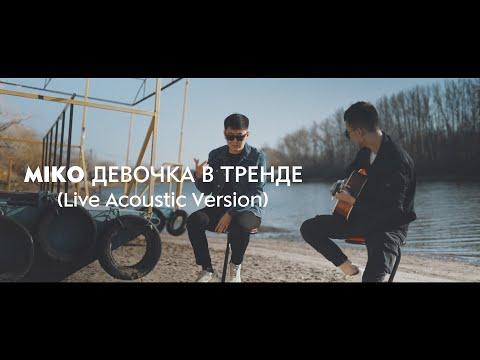 Miko - Девочка в тренде [Acoustic Version]