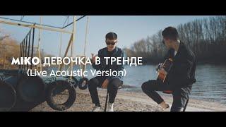 Miko - Девочка в тренде [Acoustic version] mp3