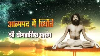 Aatmpad Me Sthiti: Shri Yogavashishtha Mahramayan Tatvik Satsang by Sant Shri Asharamji Bapu