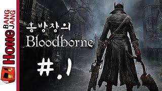 끝까지 가보자! 블러드본:Bloodborne 1화 [P…