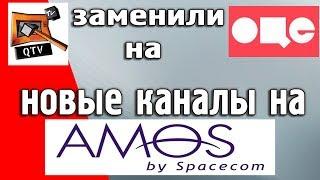 Как настроить новые каналы на Amos7 ? Куда делся Куй-ТВ?