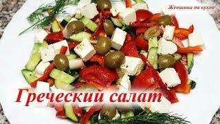 Как приготовить Греческий салат. Рецепт очень вкусного и низкокалорийного салата
