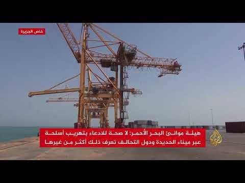 مزاعم السعودية والإمارات بالسيطرة على ميناء الحديدة  - نشر قبل 3 ساعة