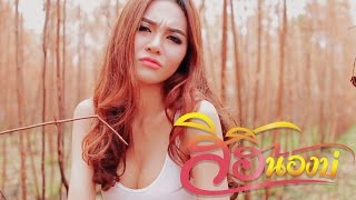 Repeat youtube video สิฮิน้องบ่- ສິຮິນ້ອງບໍ່ กุ้ง สุภาพร สายรักษ์ [Official Music Video]