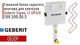 Смывной бачок скрытого монтажа Geberit Sigma 12 UP320 (Арт 109.300.00.5) Обзор, Распаковка