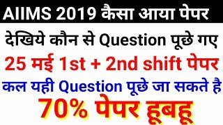 AIIMS EXAM 25 MAY 2019 both shift ANALYSIS | AIIMS cutoff