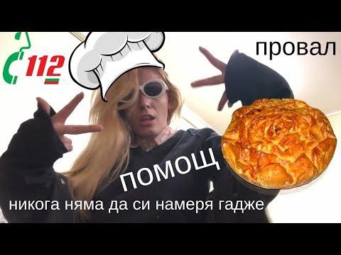 ТИЙНЕЙДЖЪРКА ГОТВИ ЗА ПРЪВ ПЪТ