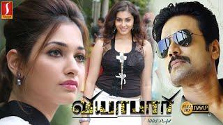 Viyabari Tamil Full Movie | S. J. Suryah | Tamannaah | Namitha | Vadivelu | Super Hit Tamil Movie HD