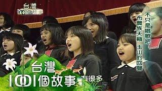 不只是唱歌吧 布農族天籟 玉山的回聲 第47集 part3【台灣1001個故事】2010年