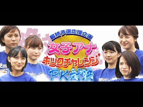 最終予選応援企画「女子アナキックチャレンジ」PK対決 山本アナ vs 紀アナ