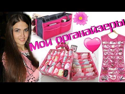 Мои органайзеры для хранения белья, косметики, бижутерии, аксессуаров и органайзер для сумки Juliy@