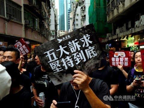 《今日点击》12.8港岛大游行-香港人反中共阶段性大胜利