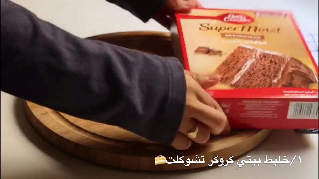 كيك نحول بيتي كروكر براوني بالشوكولاتة 6 12 متجر سارونا