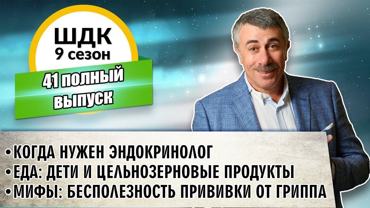 Школа доктора Комаровского - 9 сезон, 41 выпуск (полный выпуск)