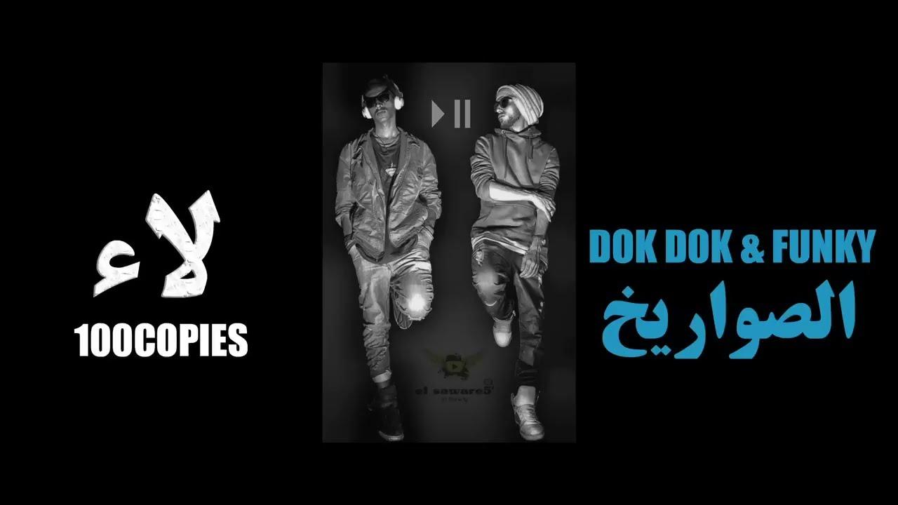 مهرجان لاء الصواريخ ١٠٠نسخة Laa El Sawareekh Youtube
