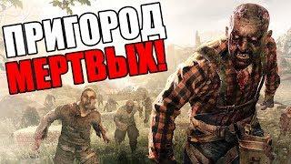 Dying Light: The Following Прохождение На Русском #1 — ПРИГОРОД МЕРТВЫХ!