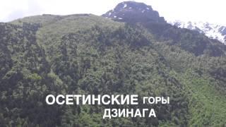 Северная Осетия: Владикавказ - Дзинага - Фиагдон. Горы. Рыбалка.Дружба!