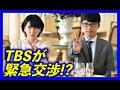 【衝撃】TBSが木村拓哉主演「A LIFE」失速で緊急交渉!