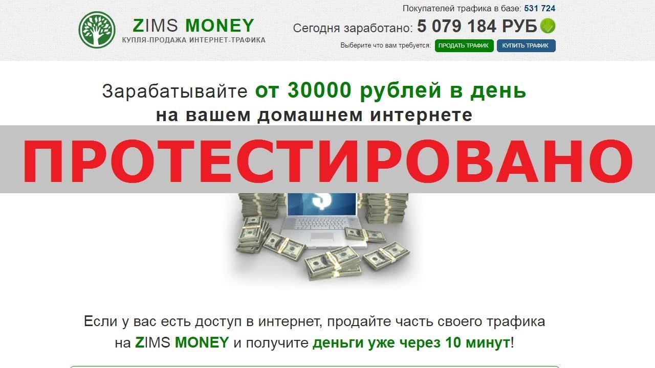 Сервис ZIMS MONEY от ОАО