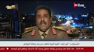 العميد أحمد المسماري لـ أون لايف: نبارك للشعب الليبي في الذكرى السابعة للثورة