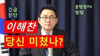 (긴급진단) 이해찬, 당신 미쳤나? 윤창중 TV 칼럼(2017.12.08)