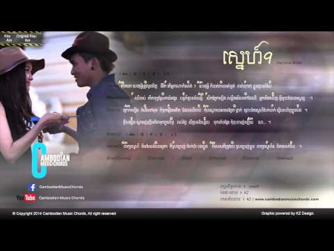 Smallworld Smallband - Love9 Theme Song (Lyric & Chord By Cambodian Music Chord)