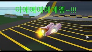 (Roblox) 로블록스 카크러셔 2 로켓차 가속을 올…