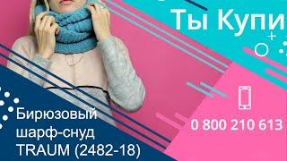 Женский бирюзовый шарф-снуд TRAUM (2482-18) купить в Украине. Обзор