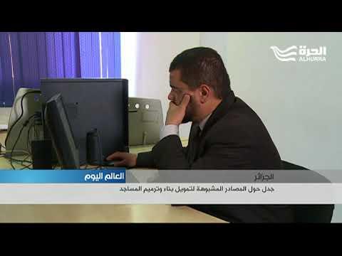 جدل في الجزائر حول المصادر -المشبوهة- لتمويل بناء وترميم المساجد  - نشر قبل 11 دقيقة