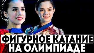 ФИГУРНОЕ КАТАНИЕ ОЛИМПИАДА 2018 | Россия на Олимпиаде в Корее